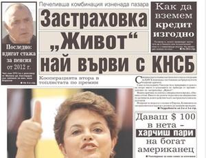 O búlgaro 24 Hour Daily: veja outras capas